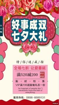 好事成双 七夕大礼浪漫海报