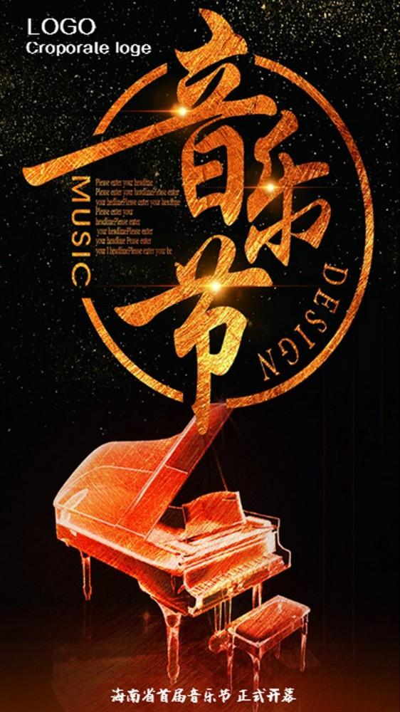 海南省首届音乐节 正式开幕
