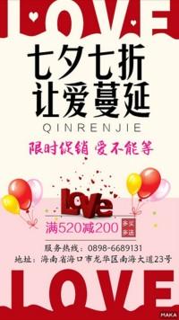 七夕七折  让爱蔓延  浪漫七夕情人节海报