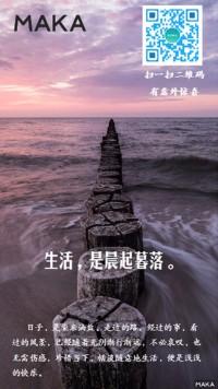 励志格言小清新文艺心情海报