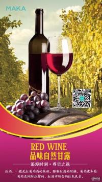 品味自然甘露 红酒宣传海报