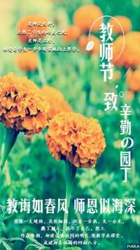教师节 辛勤の园丁 小清新节日祝福海报