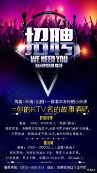 你的KTV名的故事酒吧蓝黑色炫酷招聘海报