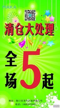 清仓大处理商场促销海报
