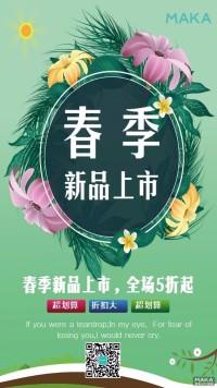 春季新品上市宣传促销海报