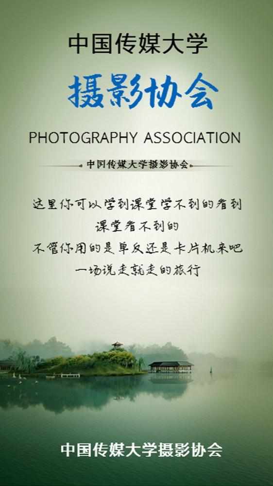 中国传媒大学摄影协会