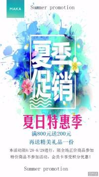 夏日特惠季文艺小清新海报