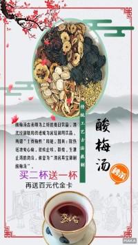 酸梅汤 传统工艺  古法熬制 中国风宣传海报