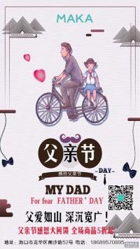 父亲节快乐商场促销宣传海报