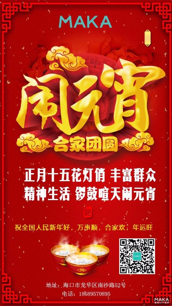 闹元宵 新年好宣传文化海报
