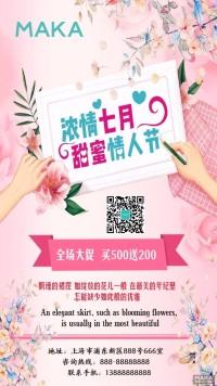浪漫情人节商场宣传促销海报