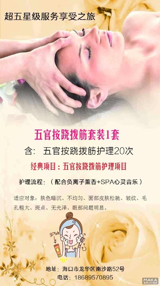 美容护理高贵经典海报