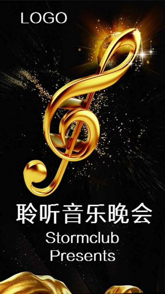 聆听音乐晚会