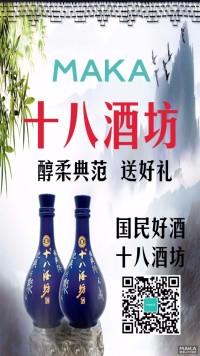 十八酒坊 国民好礼 白酒宣传海报