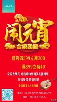 闹元宵 合家团圆中国红促销海报