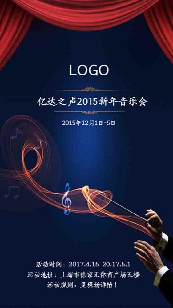 亿达之声2015新年音乐会