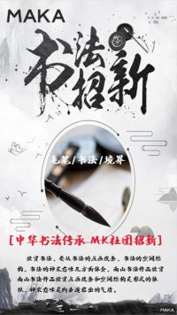 [中华书法传承 MK社团招新]