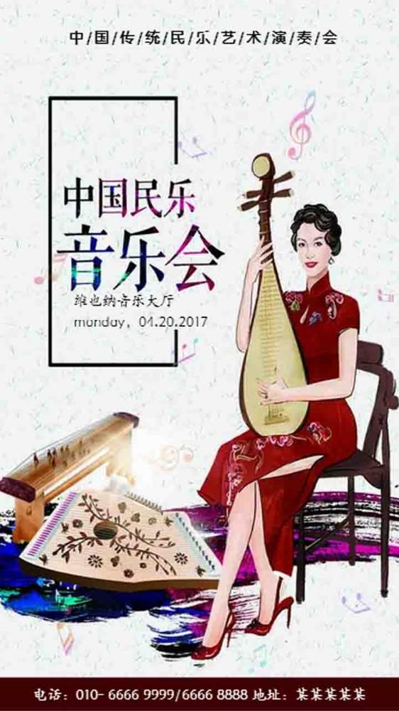 中国传统民乐艺术演奏会民乐