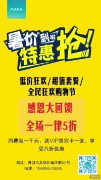 全民狂欢购物节黄色促销海报