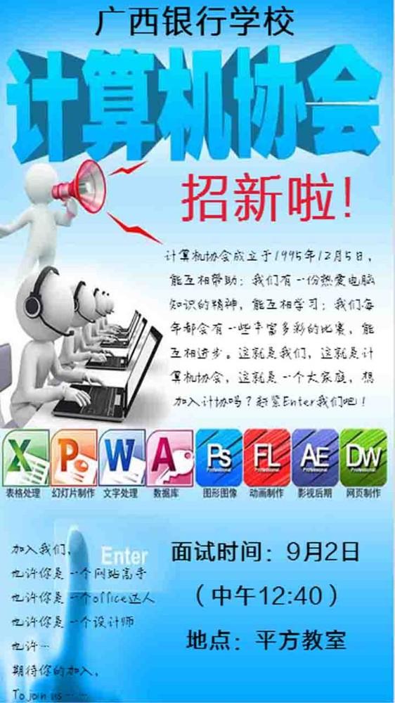 广西银行学校 招新啦!