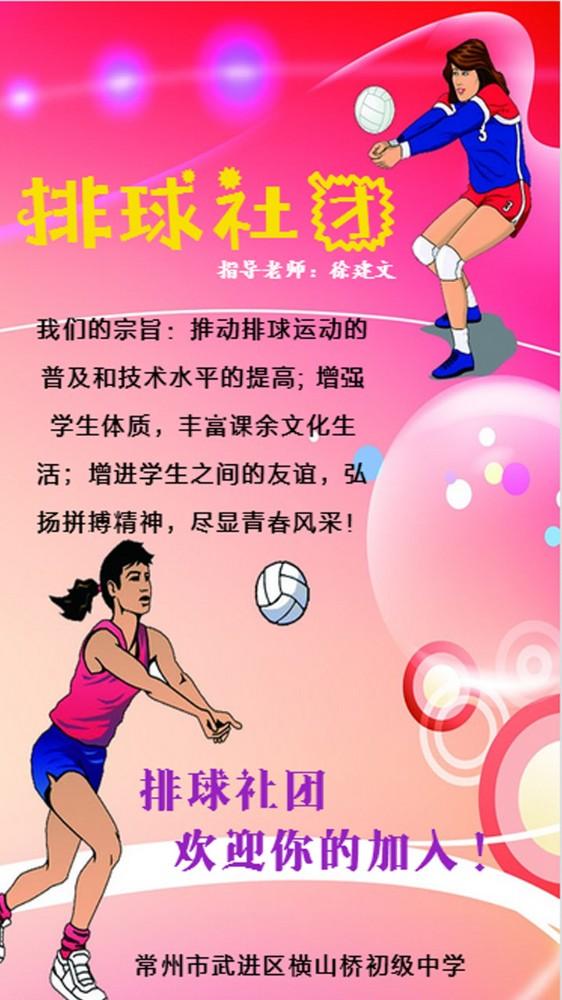 排球协会宣传单素材