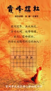 霞峰棋社 学校比赛
