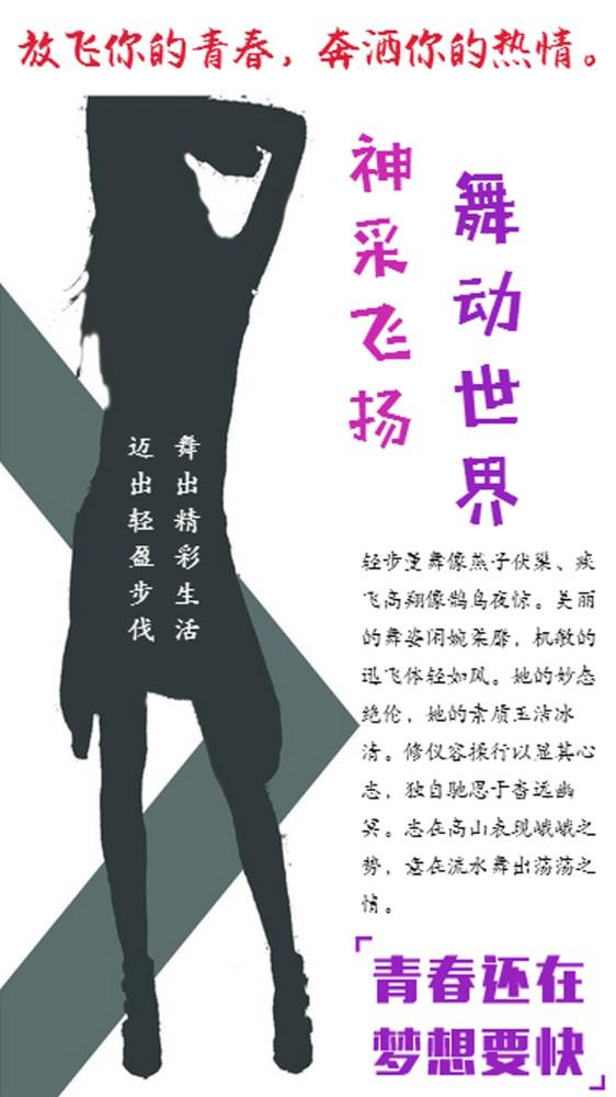 舞出精彩生活!迎新晚会宣传海报