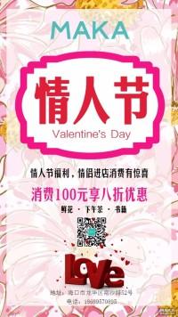 情人节特惠促销浪漫海报