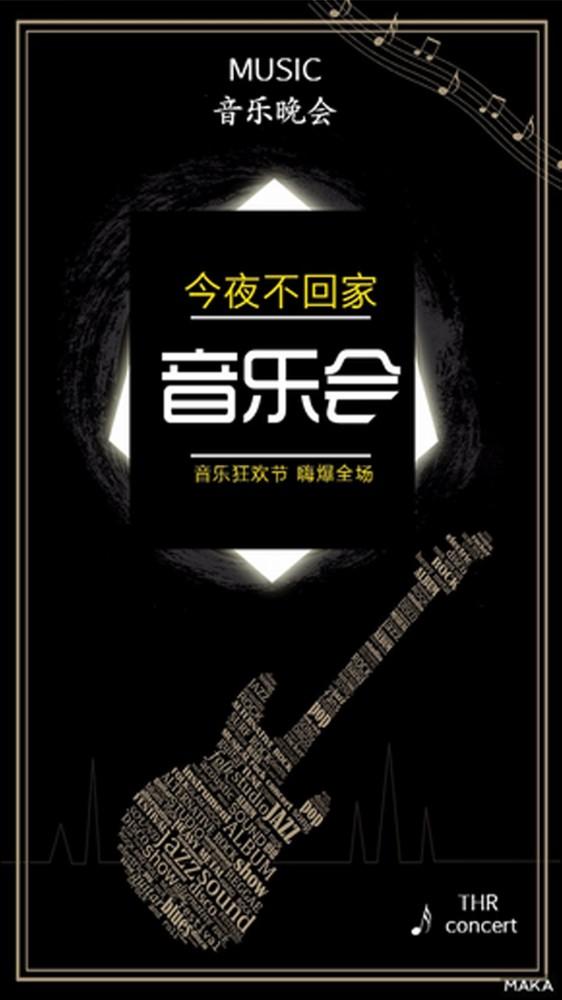 音乐狂欢节 嗨爆全场宣传海报黑金