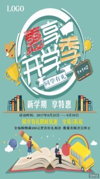 新学期  享特惠商场促销简约大气海报