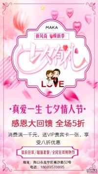 七夕有礼浪漫促销海报