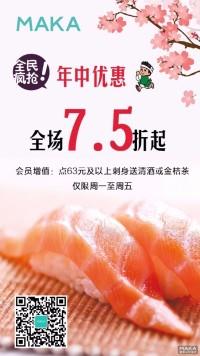 寿司店活动商品促销海报