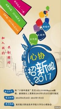 重庆航天职业技术学院大学生心理协会
