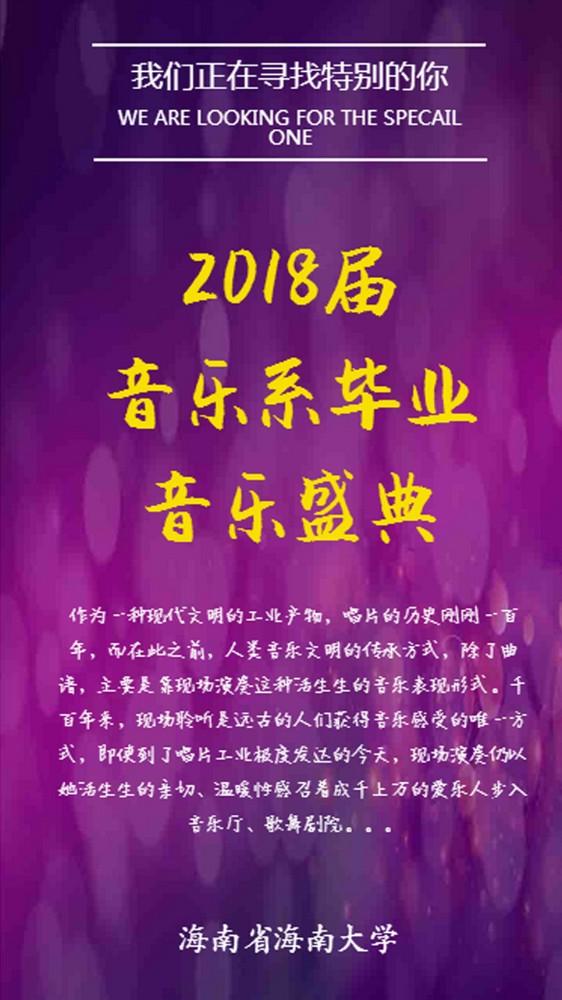 2018届音乐系毕业音乐盛典
