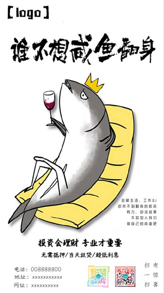 咸鱼翻身投资理财金融海报