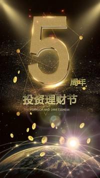 投资理财五周年海报时尚酷炫