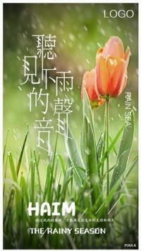 雨声·季节海报