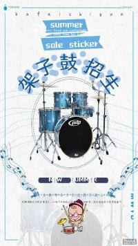 儿童·乐器·架子鼓招生宣传海报