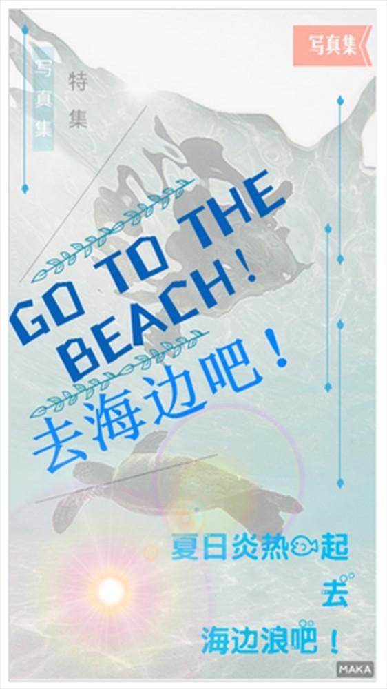 海边·写真海报