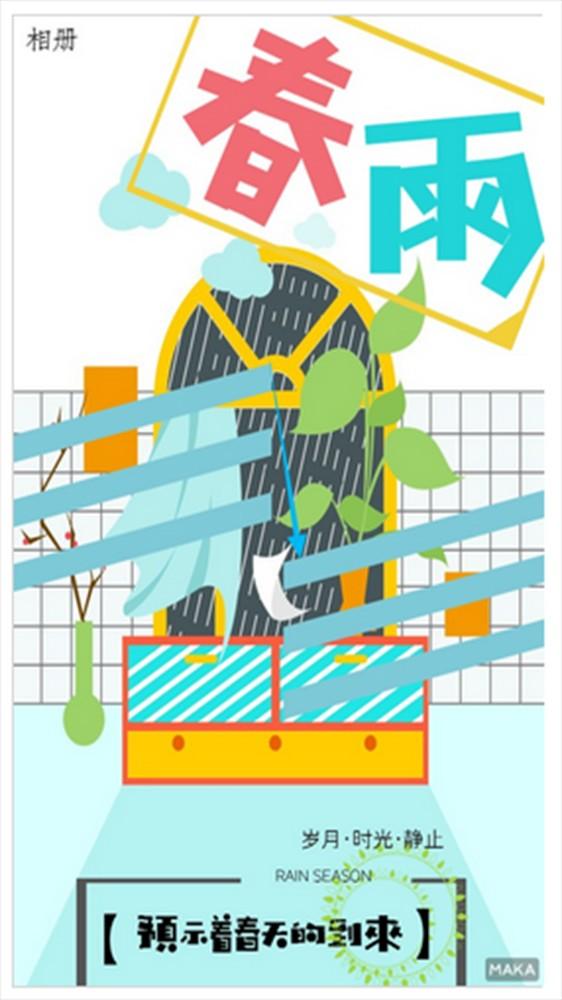 静止·季节海报