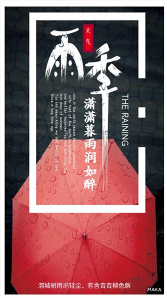 渭城·季节海报