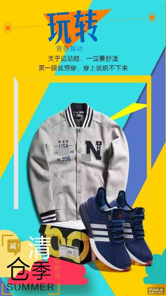 清仓·处理·运动鞋·商铺宣传海报