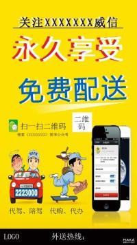 微信·代驾·陪驾·公众号宣传海报