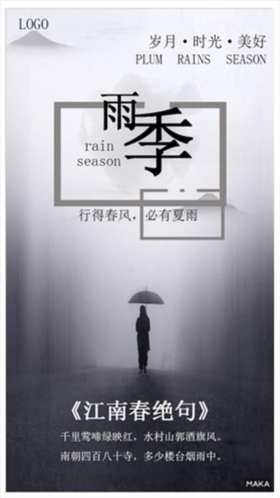 江南·季节海报