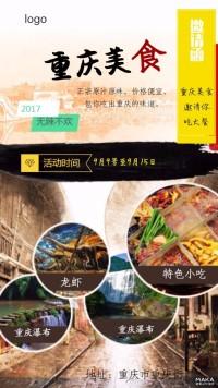 重庆^美食优惠宣传