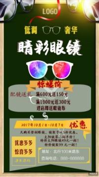 眼镜店促销海报