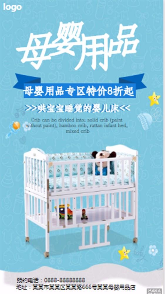母婴用品宣传