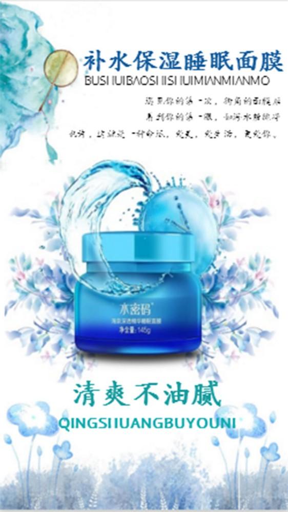 蓝色补水面膜品牌通用