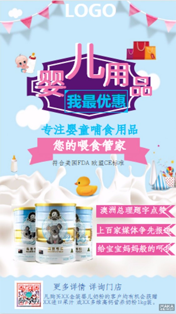 奶粉宣传海报