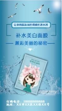 蓝色清新化妆宣传通用